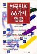 한국인의 66가지 얼굴