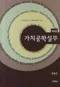 가치공학실무(3판)(반양장)