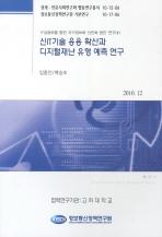 신IT기술 응용 확산과 디지털재난 유형 예측 연구(경제 인문사회연구회 협동연구총서 10-12-06)