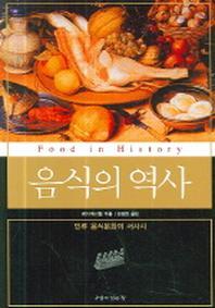 음식의 역사