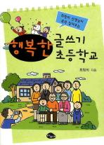 행복한 글쓰기 초등학교