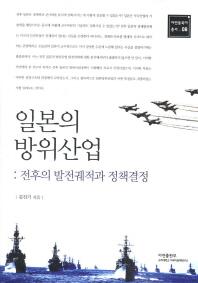 일본의 방위산업(아연동북아 총서 8)