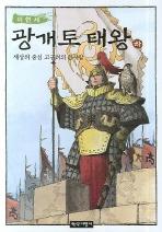 이현세 광개토 태왕(하)