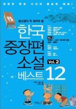 한국중장편소설 베스트 12 VOL. 2(중고생이 꼭 읽어야 할)