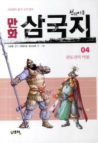 천웨이동 만화 삼국지. 4: 관도전의 악몽