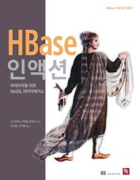 HBase 인액션