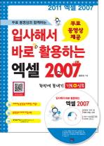 입사해서 바로 활용하는 엑셀 2007(무료 동영상과 함께하는)(CD1장포함)