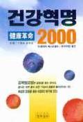 건강혁명 2000