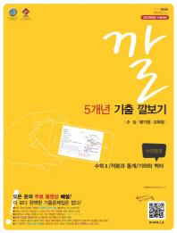 수학2 적분과 통계 기하와 벡터(수리영역)(5개년 기출)(2012)(깔보기)