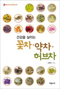꽃차 약차 허브차(건강을 살리는)(Natural and Healthy Life 8)