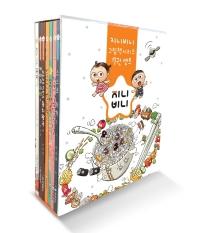 지니비니 그림책 시리즈 전7권 세트(전7권)