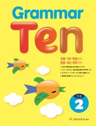 Grammar Ten 기초. 2