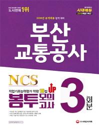 NCS 부산교통공사 직업기초능력평가 막판 10점 UP 봉투모의고사 3회분(2018)