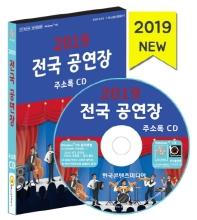 전국 공연장 주소록(2019)