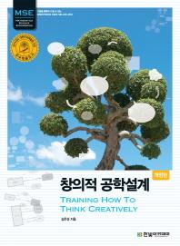 창의적 공학설계(Training How To Think Creatively)(MSE)(개정판)