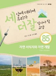 세상에 대하여 우리가 더 잘 알아야 할 교양. 85: 자연 서식지와 자연 개발, 무엇이 우선일까?(디베이트 월