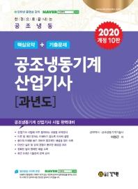 공조냉동기계 산업기사 과년도 핵심요약+기출문제(2020)