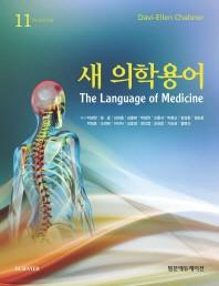 새 의학용어(11판)