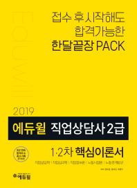 직업상담사 2급 1 2차 핵심이론서(2019)(에듀윌)