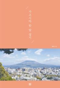가고시마 한 달 살기