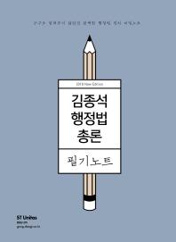 김종석 행정법총론 필기노트(2018)