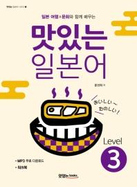 맛있는 일본어 Level. 3(일본 여행 X 문화와 함께 배우는)(맛있는 일본어 시리즈 3)