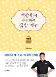 백종원이 추천하는 집밥 메뉴(애장판)
