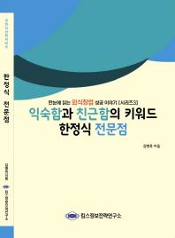 한정식 전문점(익숙함과 친근함의 키워드)(외식산업 시리즈 3)