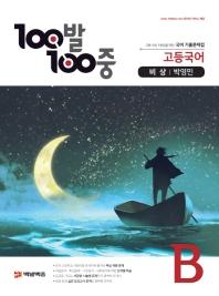 고등 국어 B 기출문제집(비상 박영민)(2019)