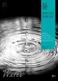 물(Nature & Culture 4)