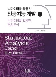 빅데이터를 활용한 통계분석(빅데이터를 활용한 인공지능 개발 1)