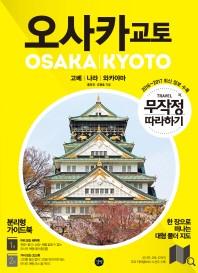 오사카 교토(2016~2017)(무작정 따라하기)