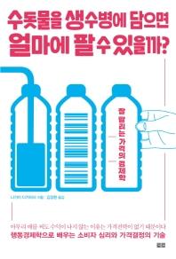 수돗물을 생수병에 담으면 얼마에 팔 수 있을까?