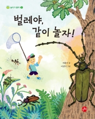 벌레야, 같이 놀자(놀이가 좋아 5)(양장본 HardCover)