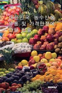대한민국 농수산물 유통 및 가격안정에 관한 법률  : 교양 법령집 시리즈
