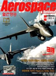 월간 항공(Aerospace & Defense)(5월호)
