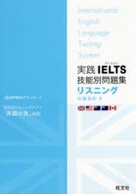 實踐IELTS技能別問題集リスニング