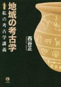 地域の考古學 私の考古學講義