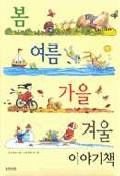 봄 여름 가을 겨울 이야기책