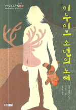 이누이트 소년의 노래(책읽는 고래 06)