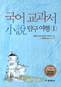 국어 교과서 소설 탐구여행. 1(교과서 탐구 여행 시리즈)