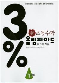 초등 수학 3% 올림피아드 1과정(디딤돌)