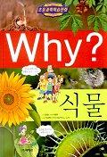 Why 식물(초등과학학습만화 5)(양장본 HardCover)