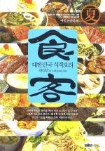 대한민국 식객요리: 여름보양식 편