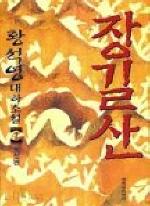 장길산 7 (구판)