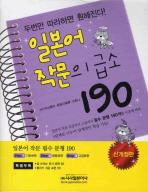 일본어 작문의 급소 190(신개정판)(부록포함)