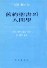 구약성서의 인간학(신학총서 10)