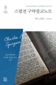 스펄전 구약설교노트(세계기독교고전 62)