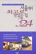 서울에서 최고로 맛있는 집 324