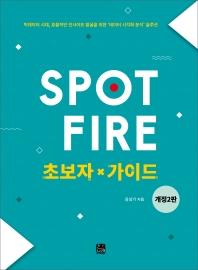 Spotfire 초보자 가이드(개정판 2판)